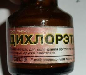 Отравление дихлорэтаном