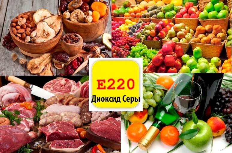 Е220 консервант в сухофруктах