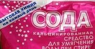 Отравление содой
