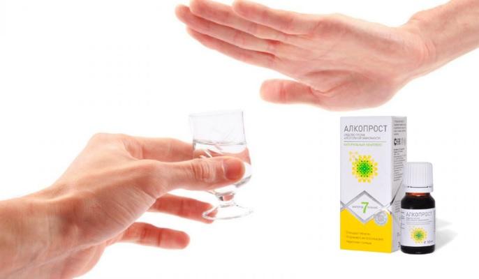 Капли от алкоголизма Алкопрост