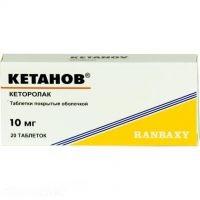 Отравление Кетанов