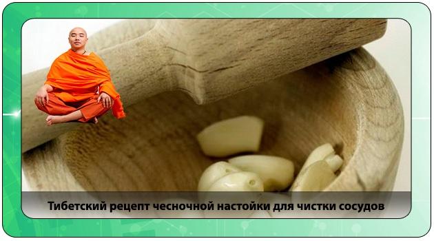 Тибетский рецепт чесночной настойки для очищения сосудов